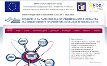 University of Ruse - PhD Project